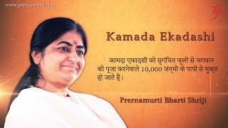 Kamada Ekadashi Significance & Vrat Katha in Hindi - Prernamurti Bharti Shriji