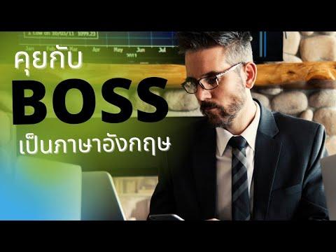 ประโยคอังกฤษใช้คุยกับบอสต่างชาติ Talk to Your Boss in English
