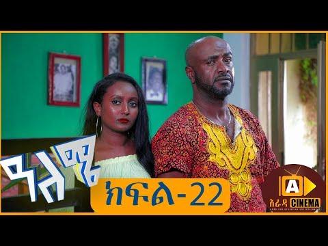 ዓለሜ 22 – Aleme- New Ethiopian Sitcom Part – 22 2019