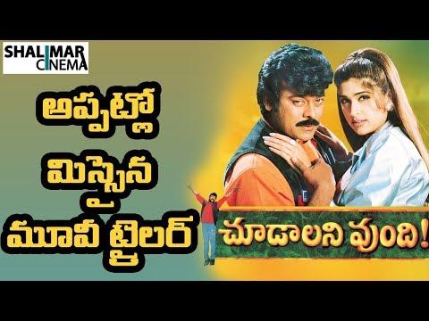 Choodalani Vundi Telugu Movie Trailer || Telugu Trailers || Chiranjeevi, Soundarya, Anjala Zaveri