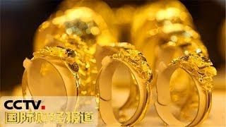 [国际财经报道]投资消费 金价上行又迎婚庆旺季 采购商加大采购量| CCTV财经