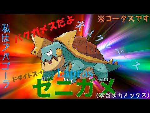 ポケモン 剣 盾 フシギダネ ゼニガメ
