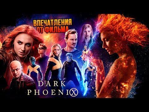 """IKOTIKA - Впечатления от фильма """"Люди Икс: Тёмный феникс"""""""
