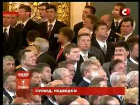 Дмитрий Медведев стал президентом России