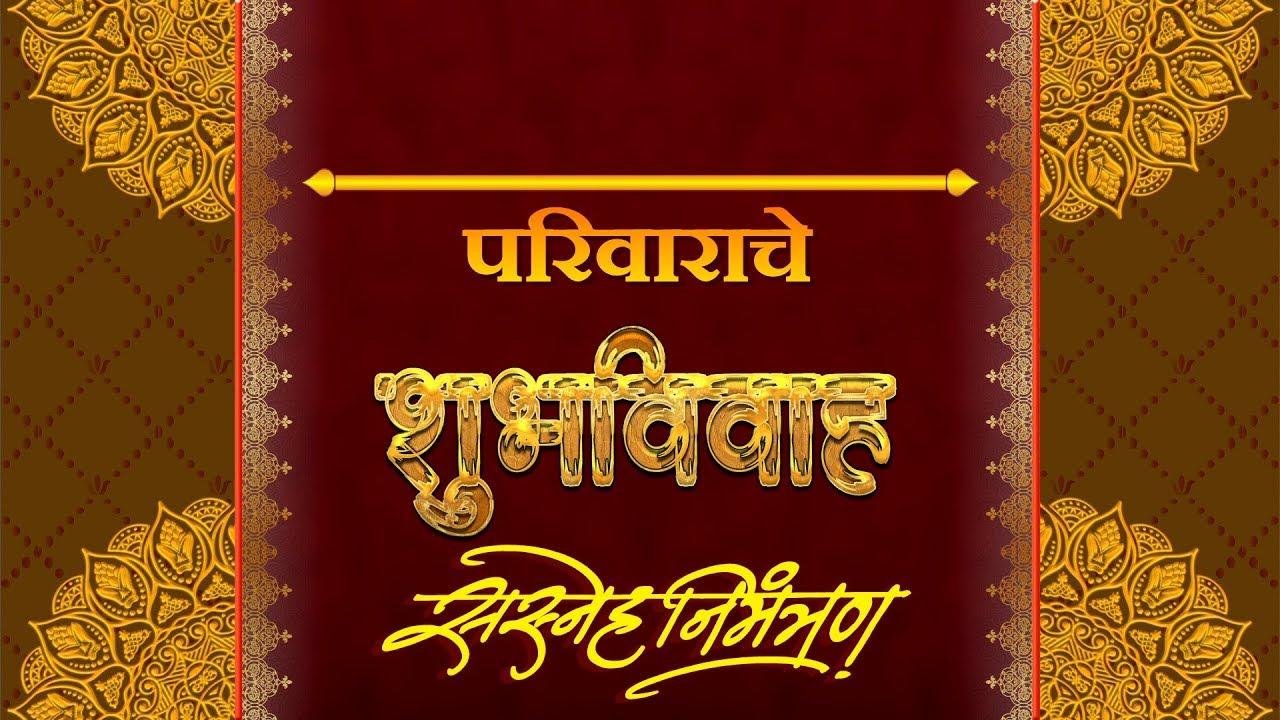 Blank Free Wedding Invitation Video Marathi Wedding Invitation Video 21 Youtube