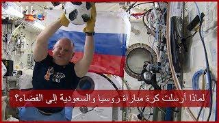 فيديوجراف- لماذا أرسلت كرة مباراة روسيا والسعودية إلى الفضاء؟
