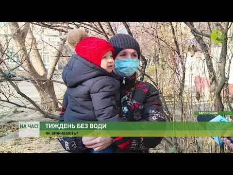 Телеканал Z: На часі - Мешканці одного з будинків Заводського району вже тиждень не мають води - 11.12.2020