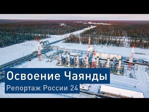 «Газпром нефть» начала освоение нефтяной части Чаяндинского месторождения