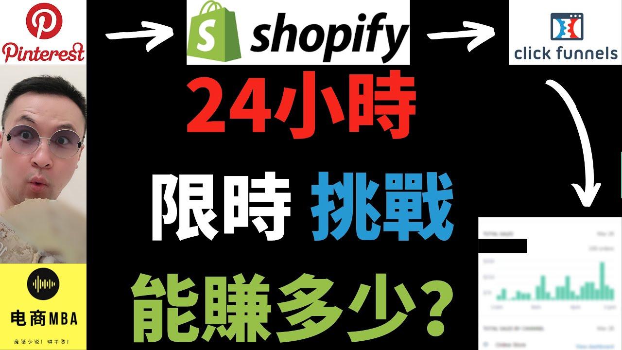 😜 挑戰Shopify一天可以賺多少美金?跨境电商独立站 (首发18禁未删减非和谐版 - 高清薄码 + 露脸)😜