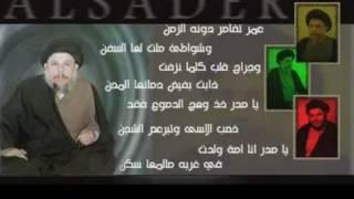 Tribut an Ayatollah Muhammad Baqir al Sadr (r.)
