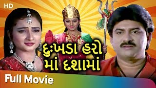 Dukhda Haro Maa Dashama | Full Gujarati Movie | Hiten Kumar | Farida Mir
