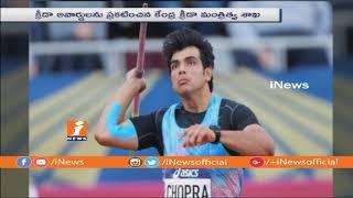 National Sports Award 2018 Announced | Virat and Mirabai Chanu Gets Rajiv Gandhi Khel Ratna | iNews