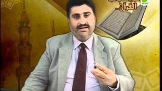 الإعجاز العلمي في القران الكريم - الحلقة رقم 6