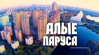 Москва с высоты: Алые паруса и Ванильное небо(«Алые паруса» — многофункциональный высотный жилой комплекс в Москве. Авиационная улица, д. 77—79. Он состои..., 2015-11-06T16:32:43.000Z)