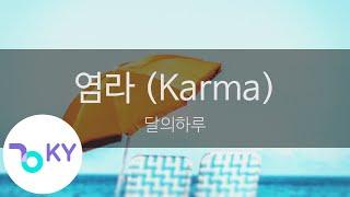 [KY ENTERTAINMENT] 염라 (Karma) - 달의하루 (KY.27816)
