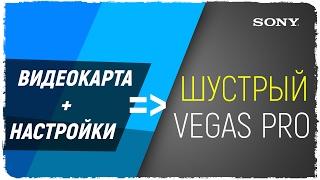Sony Vegas тормозит предпросмотр!!! Как настроить Sony Vegas (Magix Vegas)