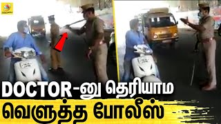 Latest Viral Video Police Attacking Doctor | 144 act | Chennai Police