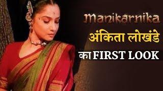 Ankita Lokhande First Look in MANIKARNIKA
