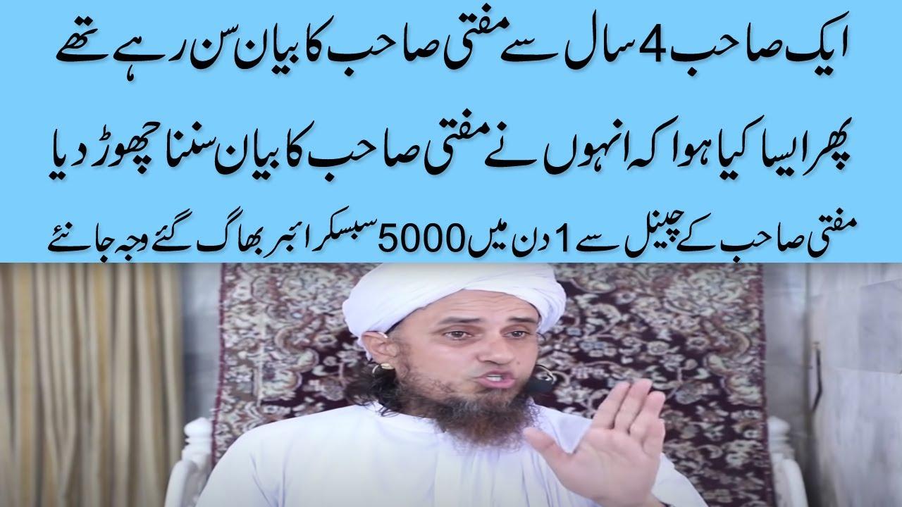 5000 Subscribers 1 Din Mein Kam 1 Shakhs Ne Mufti Tariq Masood Sahab Ka Bayan Sunna Chor Diya Waja J