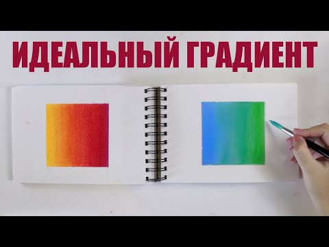 ГРАДИЕНТ акварелью, пастелью и акрилом