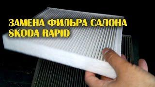 Замена фильтра салона Skoda Rapid