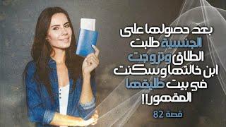 82 - بعد حصولها على الجنسية طلبت الطلاق وتزوجت ابن خالتها وسكنت في بيت طليقها المقهور!!