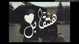 هنتقابل... مش هنتقابل - El Ganainy   Hanet2abel