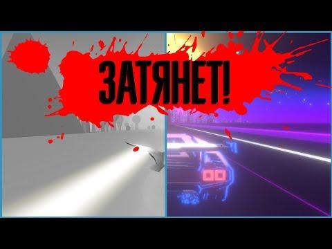 Игры-Наркотики | Затягивающие Игры | Music Racer, Race The Sun