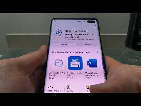 Печать с телефона Android через Wi-Fi на сетевом принтере
