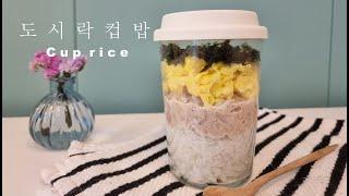 참치마요 도시락 컵밥    한끼뚝딱    Cup ric…