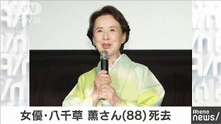 女優の八千草薫さんが死去 88歳(19/10/28)