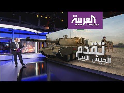 الجيش الليبي يتقدم في  منطقة الجنوب الغربي  - نشر قبل 5 ساعة