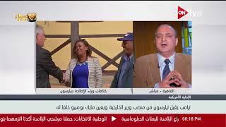 د.أحمد سيد أحمد يتحدث عن قرار ترامب بإقالة ريكس تيلرسون وزير الخارجية الأمريكي