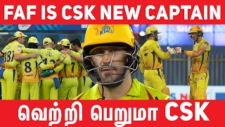 CSK NEW CAPTAIN | IPL 2020 UAE | #Nettv4u