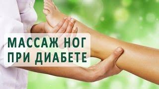 видео Правильный уход за ногами при сахарном диабете