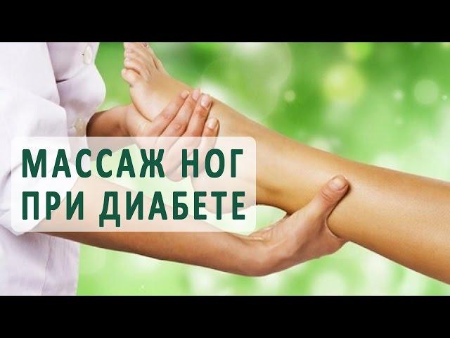 Массаж ног и стоп при сахарном диабете