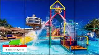 Обзор отеля глазами туристов 2021 год Египет Regency Plaza Aqua Park Spa 5 Шарм Эль Шейх