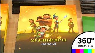 """Детский писатель и психолог Елена Журек представила книгу """"Хранимиры"""""""