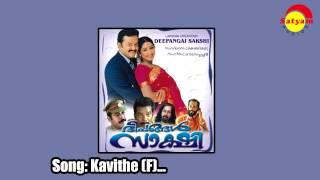 Download Hindi Video Songs - Kavithe (F) - Deepangal sakshi