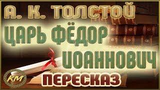ЦАРЬ Федор Иоаннович. Алексей К. Толстой