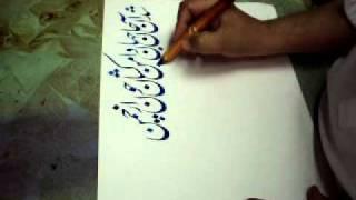 Nastaliq calligraphy by world famous calligraphist Khurshid Gohar Qalam