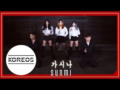 [Koreos] SUNMI 선미 - GASHINA 가시나 Dance Cover 댄스커버