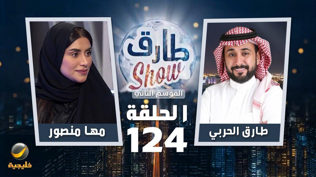 برنامج طارق شو الموسم الثاني الحلقة 124 - ضيفة الحلقة مها منصور