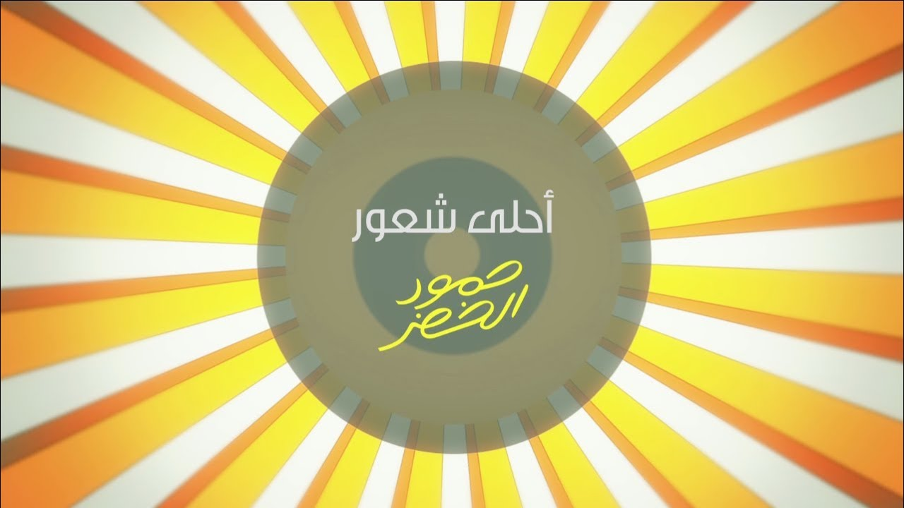 ad82df6e4 HumoodAlkhudher حمود الخضر | أحلى شعور ) - YouTube