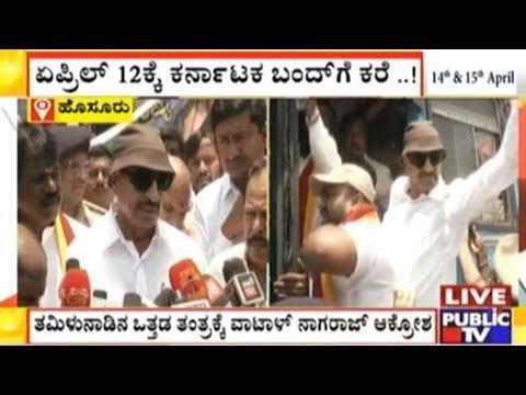 Cauvery Issue: Vatal Nagaraj Calls For Karnataka Bandh On April 12