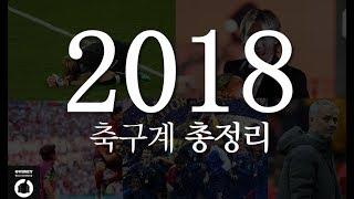 2018년 축구계 총정리
