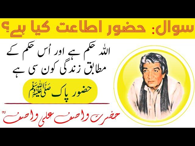 WASIF ALI WASIF r.a || Allah Ki Attat || Huzoor ﷺ Ki Zindage || Attat Kia Hai || اطاعت کیا ہے