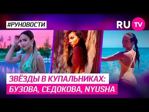 Звёзды в купальниках: Бузова, Седокова, Nyusha