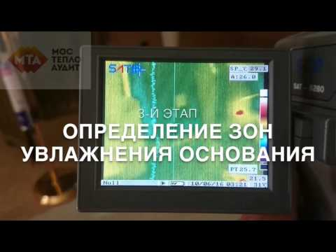 видео: Поиск протечки ТЕПЛОВИЗОРОМ