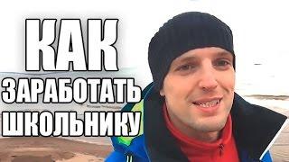 Как заработать школьнику много денег(Я в instagramm▻ http://instagram.com/pavelbagryancev В этом видео я расскажу, как заработать школьнику в возрасте от 10 до 17 лет,..., 2015-04-10T06:52:37.000Z)